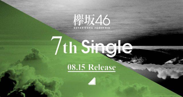 【予約開始】欅坂46 7thシングル 8/15発売決定!