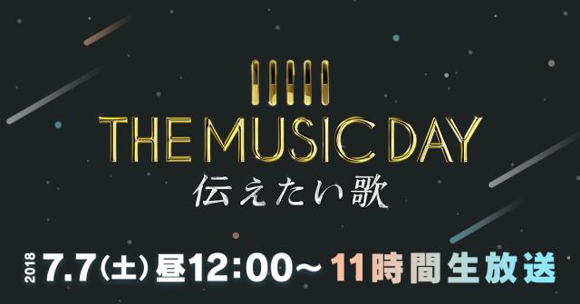 乃木坂46・欅坂46・坂道AKB「THE MUSIC DAY 2018 〜伝えたい歌〜」11時間生放送! [7/7 12:00~]