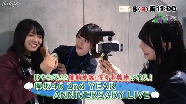 「AKB48SHOW!別冊!46SHOW!」乃木坂&欅坂&けやき坂潜入取材スペシャル! [7/8 23:00~]