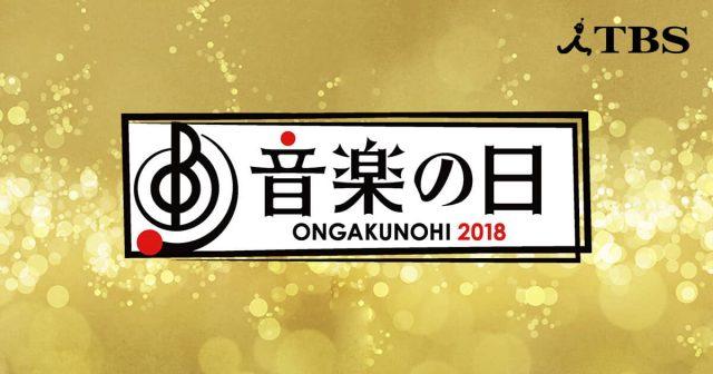 「音楽の日2018」出演:乃木坂46、欅坂46、けやき坂46 [7/14 14:00~]