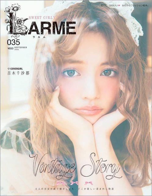 LARME(ラルム) 035 2018年9月号
