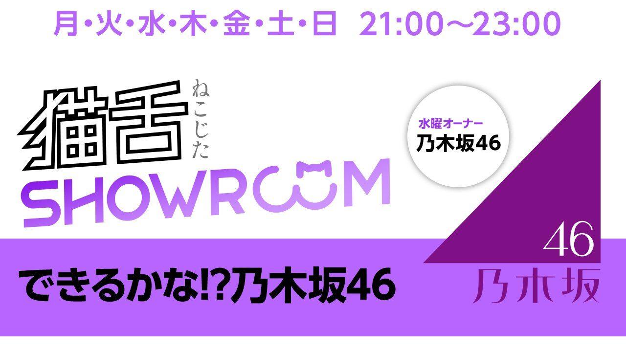 SHOWROOM「猫舌SHOWROOM」できるかな!?乃木坂46 * 川後陽菜・中田花奈 [10/10 21:00~]