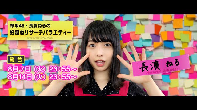 欅坂46長濱ねる「ねるねちけいONLINE!」#1 [8/7 23:55~]