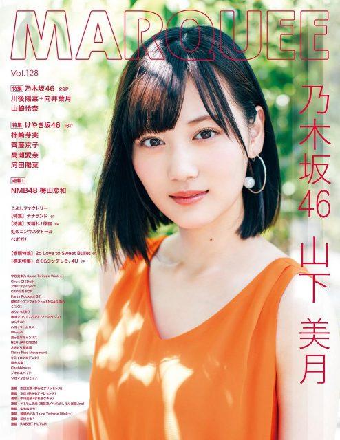 乃木坂46山下美月「MARQUEE Vol.128」表紙&特集掲載! [8/10発売]