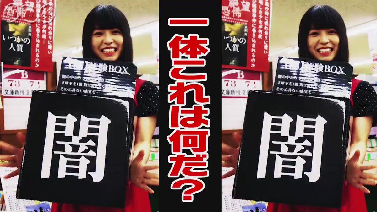【動画】欅坂46長濱ねる * 本屋のポップが気になる <ねるねちけいONLINE!>