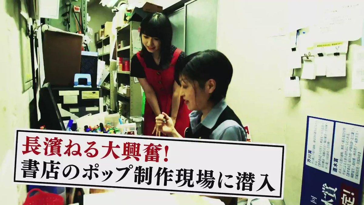 【動画】欅坂46長濱ねる * ポップの達人に出会う <ねるねちけいONLINE!>