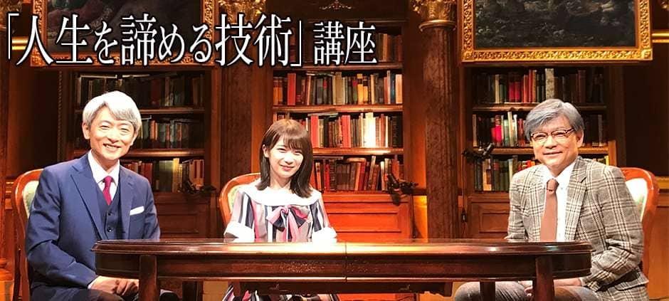 乃木坂46秋元真夏『「人生を諦める技術」講座』 [8/6 24:12~]