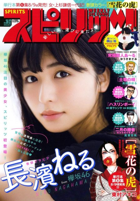 欅坂46長濱ねる「ビッグコミックスピリッツ 2018年 No.36・37」表紙&グラビア掲載! [8/6発売]