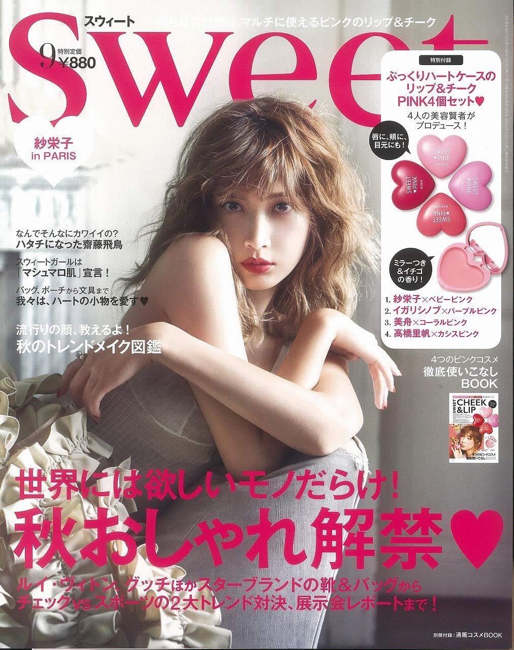 Sweet(スウィート) 2018年9月号