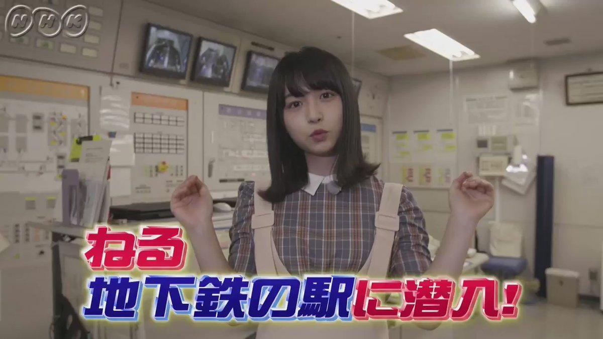 【動画】欅坂46長濱ねる * 地下鉄の路線の色が気になる <ねるねちけいONLINE!>