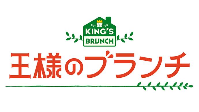 日向坂46 丹生明里が「王様のブランチ」午後の部に出演!おすすめマンガを紹介!