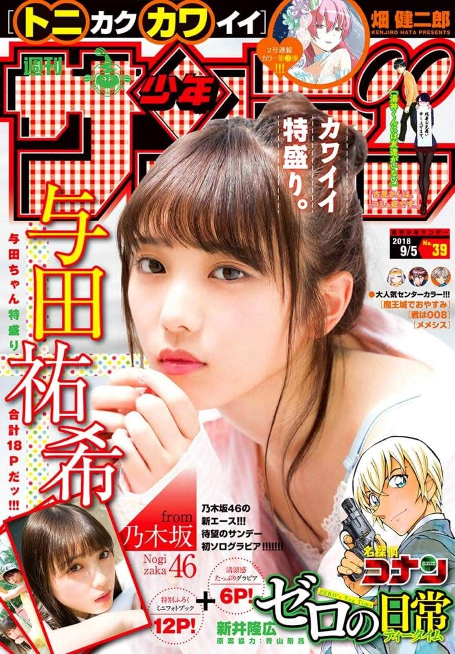 週刊少年サンデー No.39 2018年9月5日号