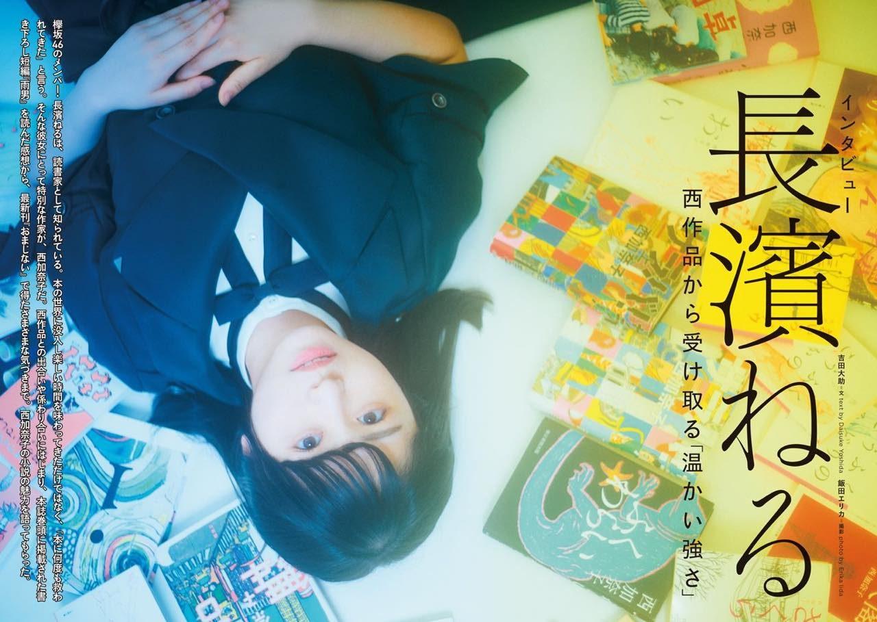 欅坂46長濱ねる「クイック・ジャパン vol.139」インタビュー掲載! <西作品から受け取る「温かい強さ」> [8/21発売]