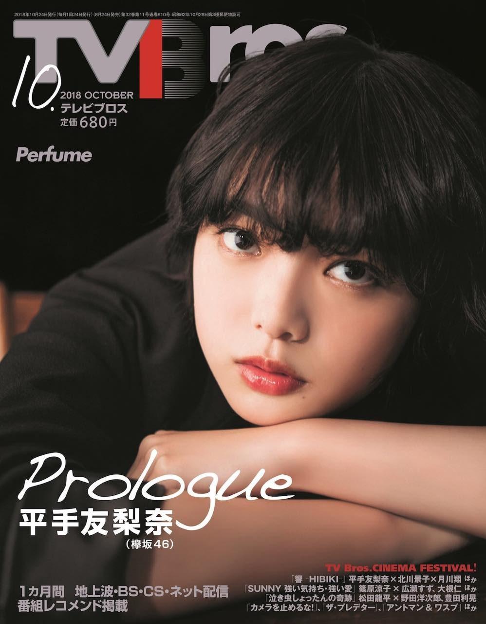 欅坂46平手友梨奈「TV Bros. 2018年10月号」表紙&特集掲載! [8/24発売]