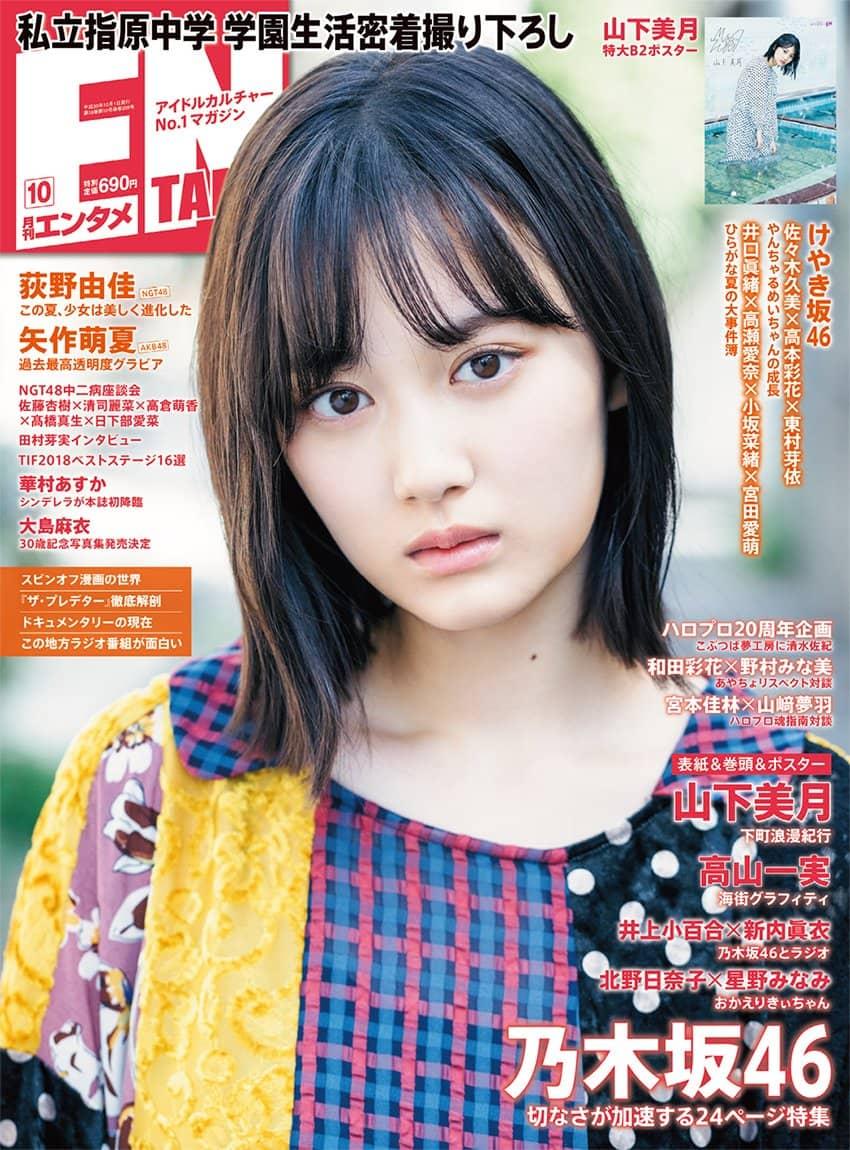 乃木坂46山下美月「ENTAME 2018年10月号」表紙&巻頭グラビア! [8/30発売]