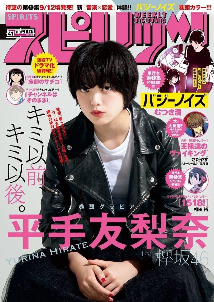 ビッグコミックスピリッツ No.41 2018年9月24日号