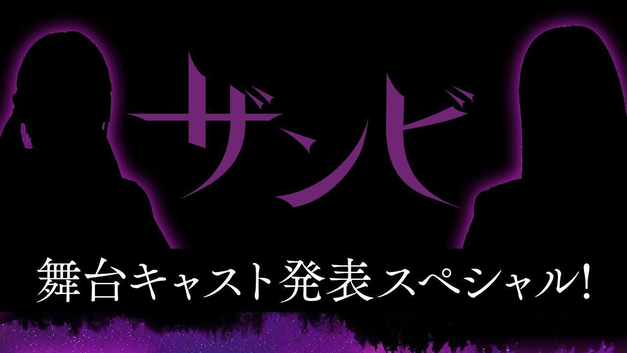 SHOWROOM「ザンビプロジェクト 舞台キャスト発表スペシャル!」 [9/12 21:00~]