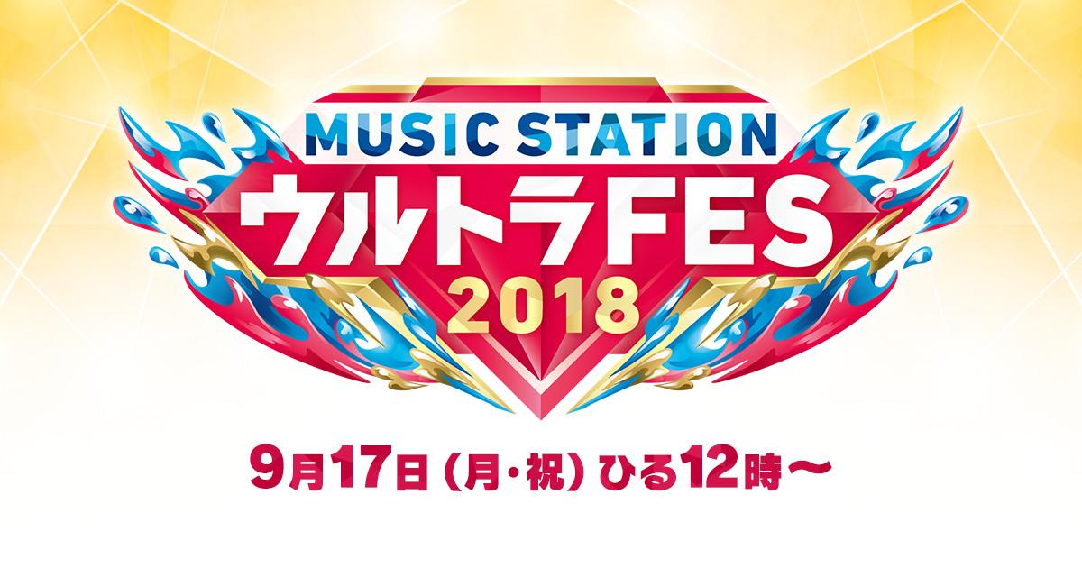 乃木坂46・欅坂46「MUSIC STATION ウルトラFES」名曲だらけの踊る10時間! [9/17 12:00~]