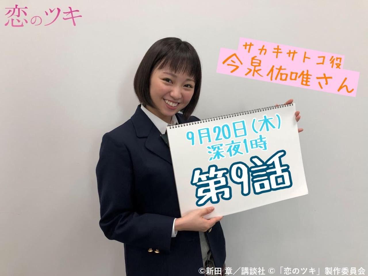 欅坂46今泉佑唯「木ドラ25 恋のツキ」第9話:大人は判ってくれない [9/20 25:00~]