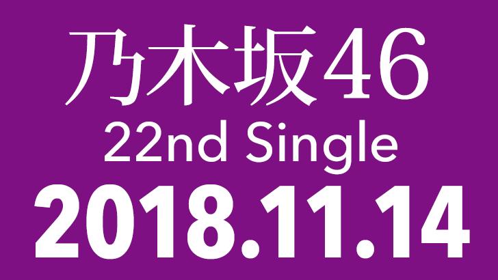 乃木坂46 22ndシングル、11/14発売決定!