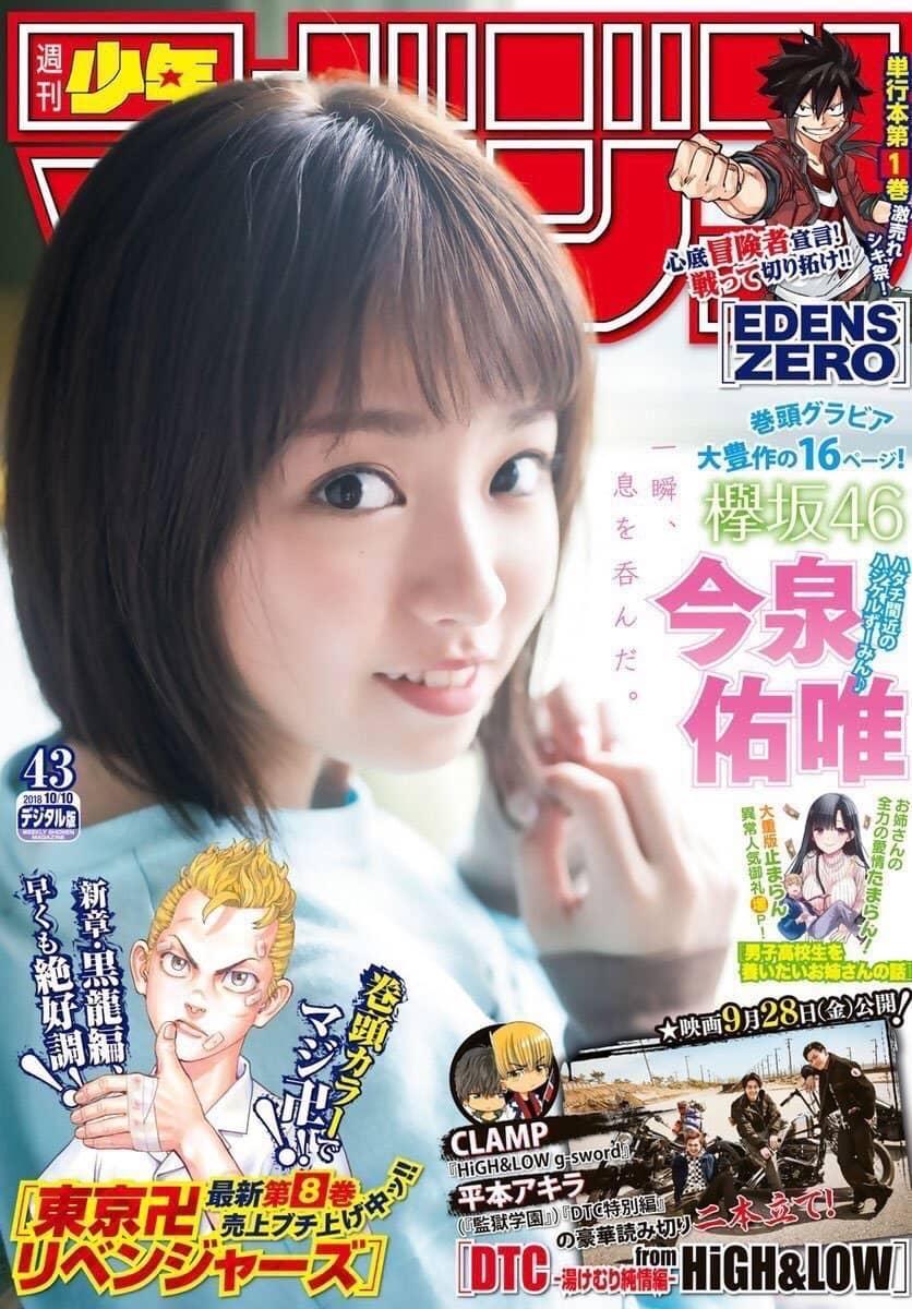 週刊少年マガジン No.43 2018年10月10日号
