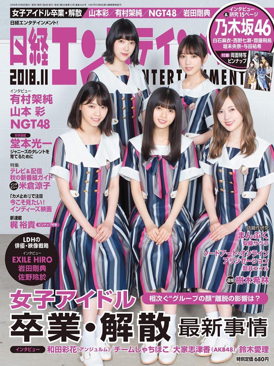 日経エンタテインメント! 2018年11月号