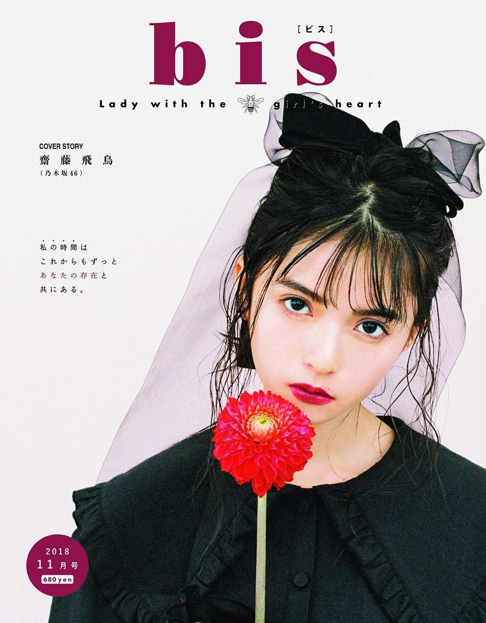 乃木坂46齋藤飛鳥「bis 2018年11月号」表紙掲載! [10/1発売]