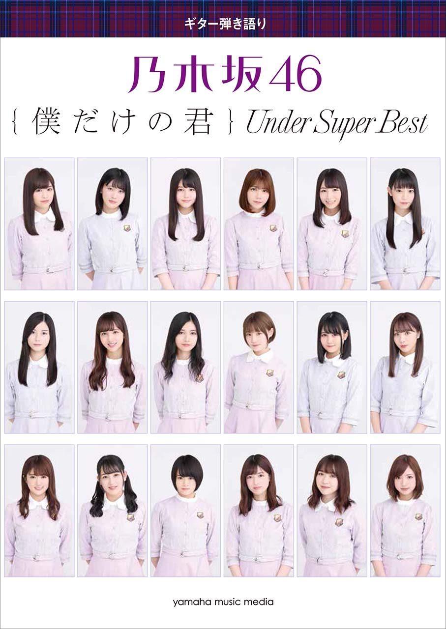 ギター弾き語り 乃木坂46 『僕だけの君 〜Under Super Best〜』 [楽譜]