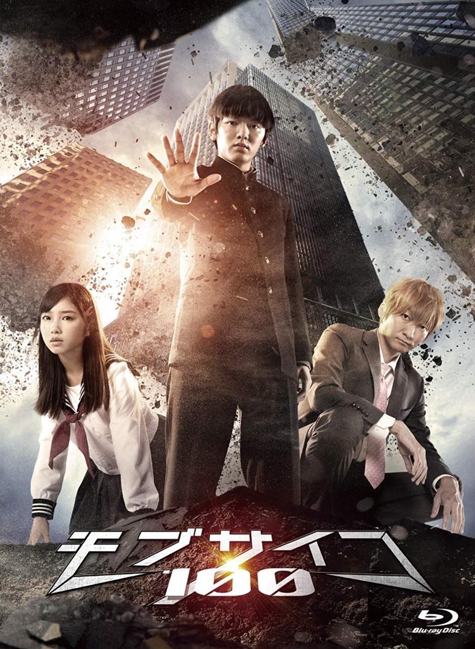 モブサイコ100 [Blu-ray][DVD]
