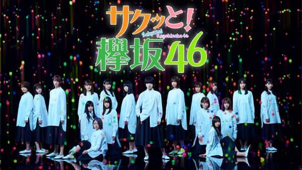 「サクッと!欅坂46」あなたのその悩みをメンバー3人がサクッと解決! [11/3 15:25~]