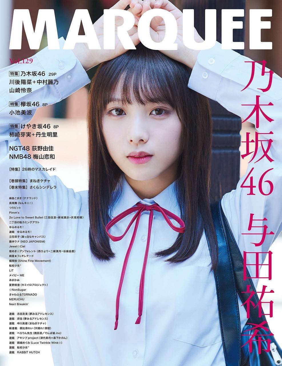 乃木坂46与田祐希「MARQUEE Vol.129」表紙掲載! [10/10発売]