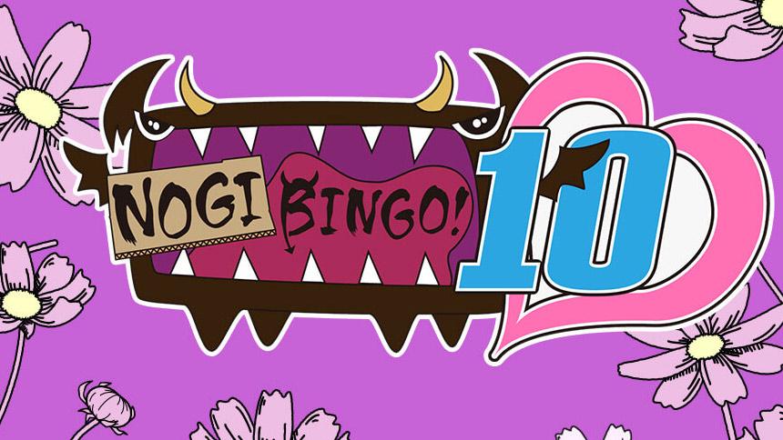 【新番組】「NOGIBINGO!10」シリーズ第10弾はスタジオ飛び出しオールロケ!乃木坂46が大自然で暴走! [10/8 25:29~]