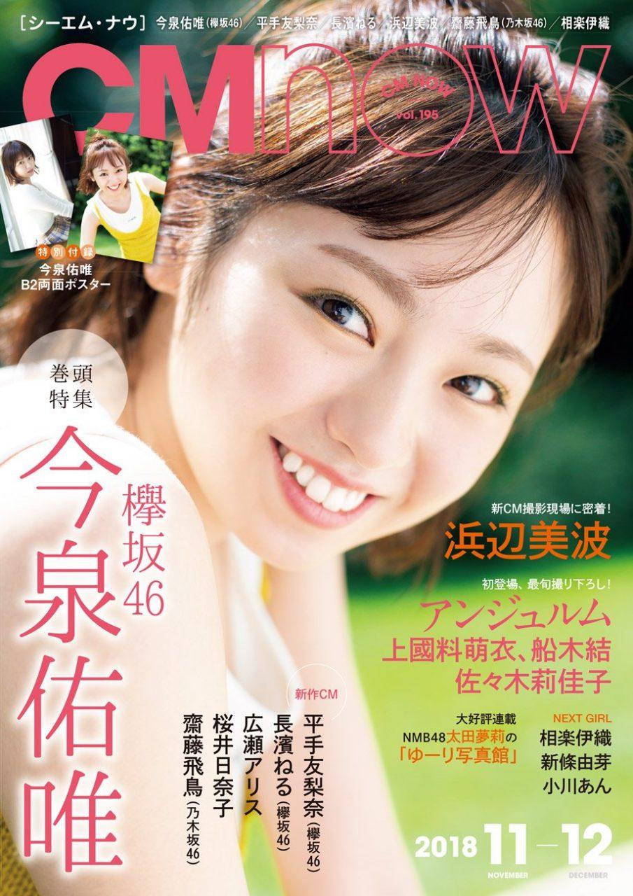 欅坂46今泉佑唯「CM NOW Vol.195」表紙&巻頭特集! [10/10発売]