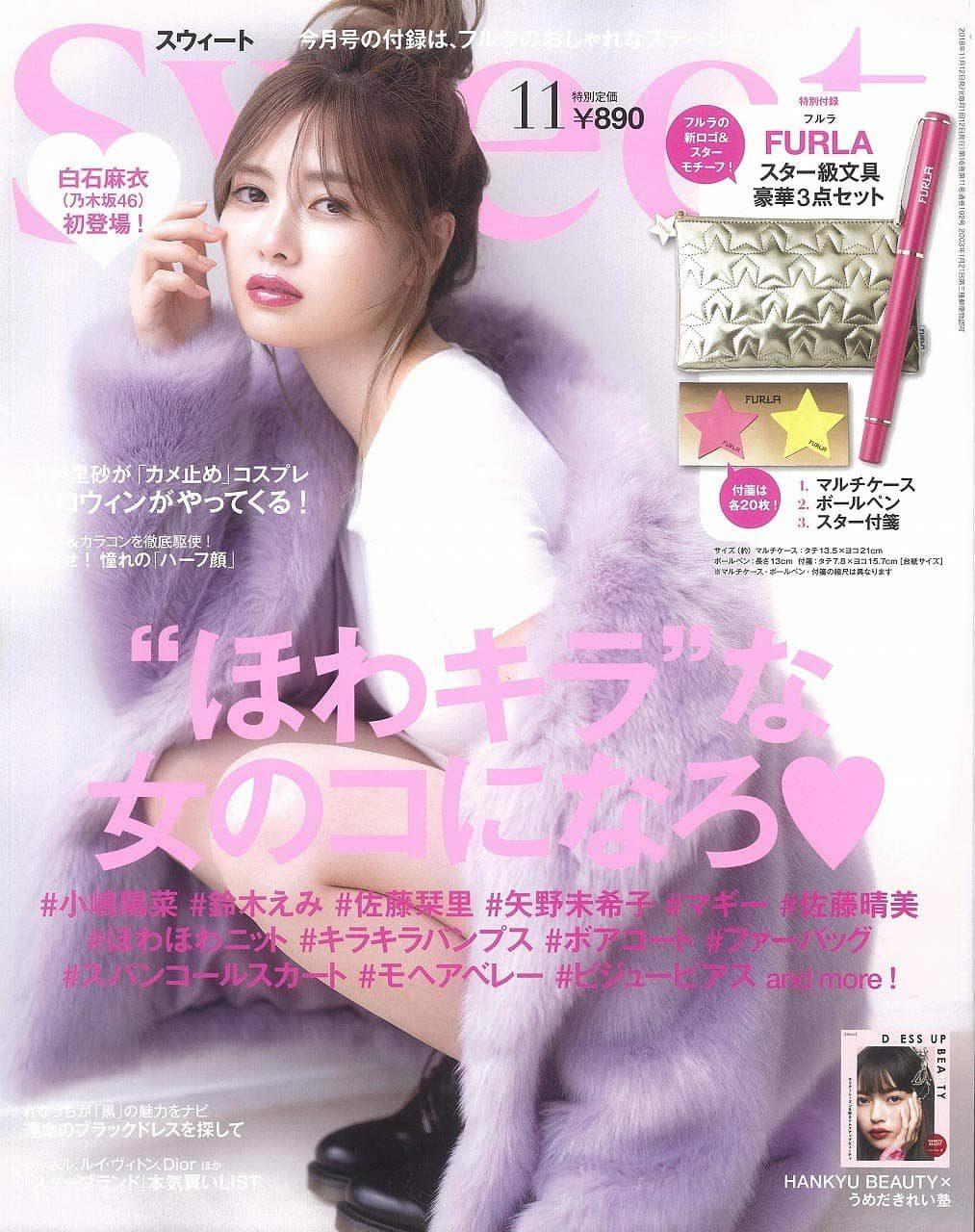 乃木坂46白石麻衣「Sweet 2018年11月号」表紙掲載&初登場スペシャル! [10/12発売]
