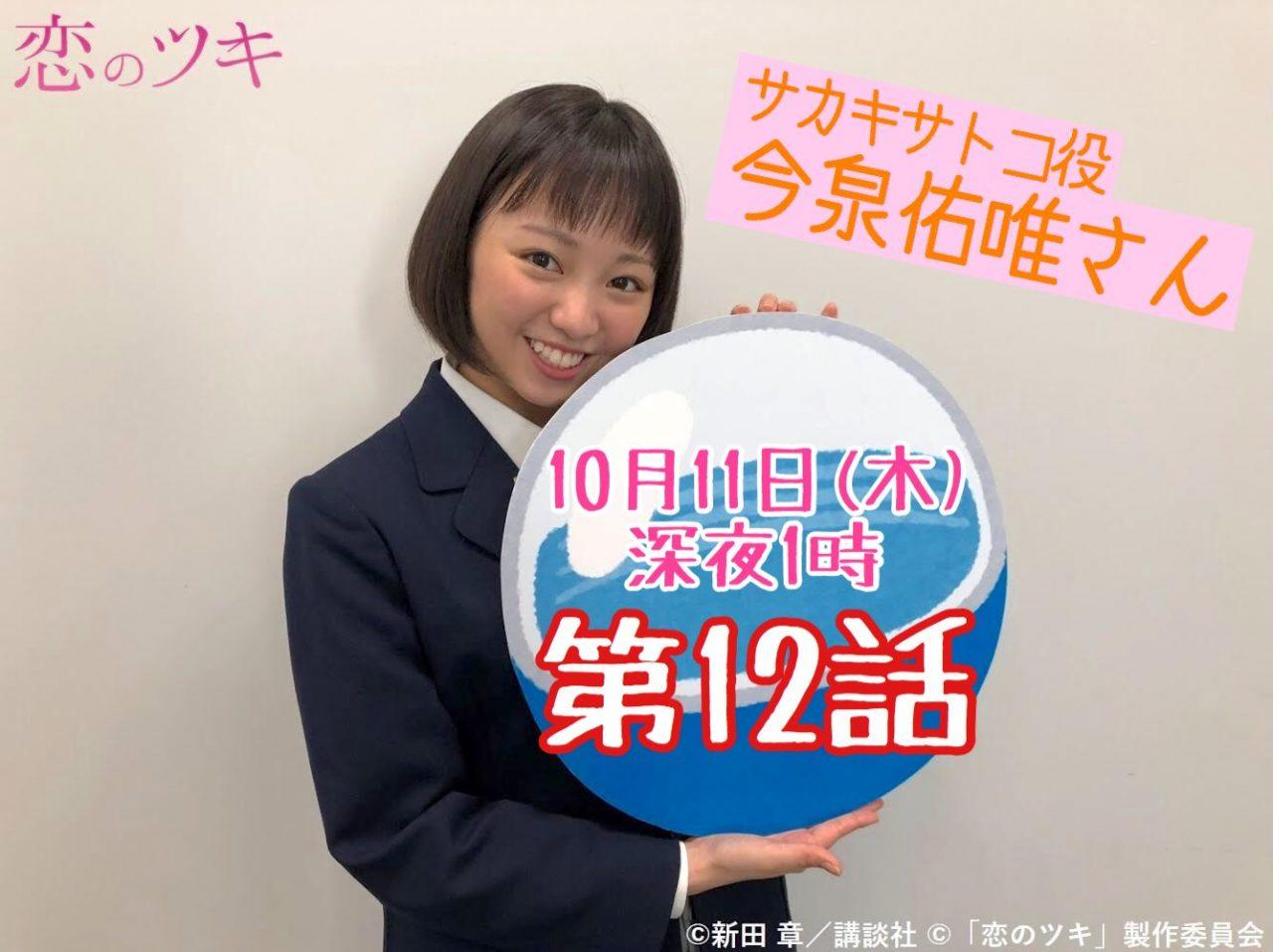 欅坂46今泉佑唯「木ドラ25 恋のツキ」最終話:感情のない海 [10/11 25:00~]