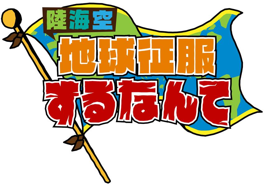 生駒里奈「陸海空 地球征服するなんて」スイスで愛される日本人とは? [11/10 23:10~]