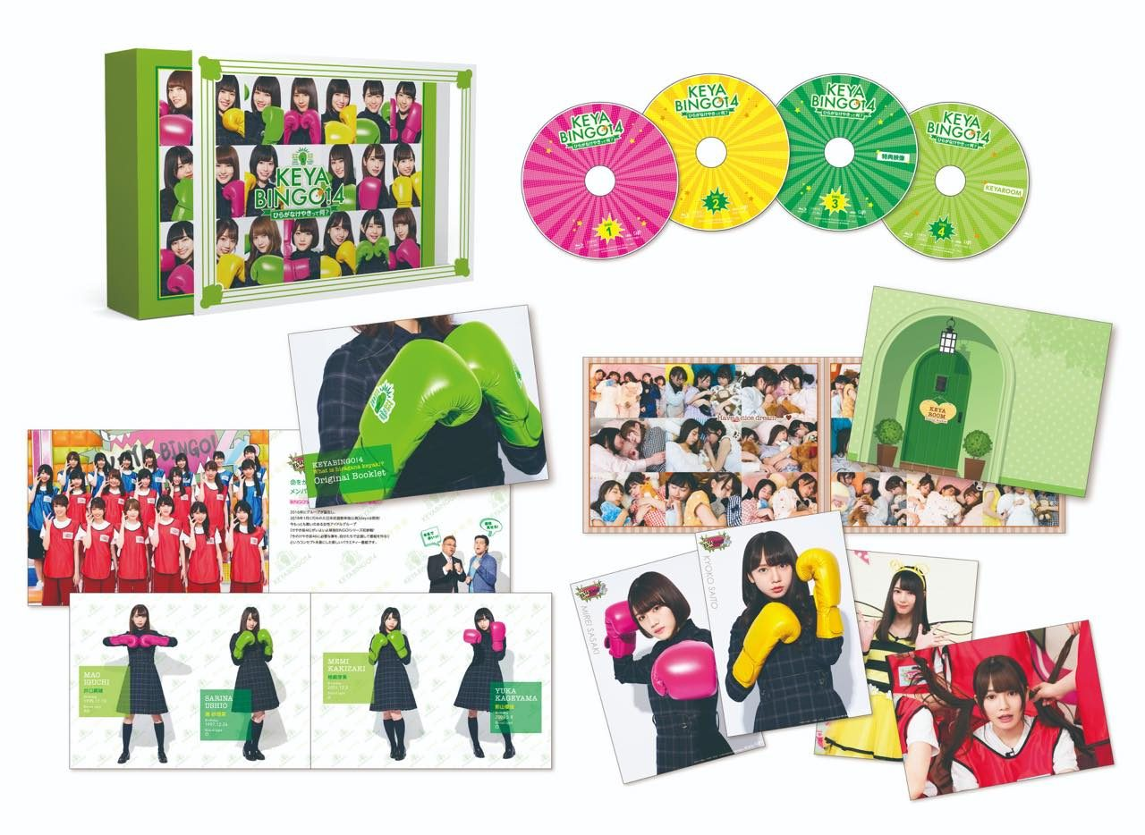 「KEYABINGO!4 ひらがなけやきって何?」Blu-ray&DVD-BOX化! [11/9発売]