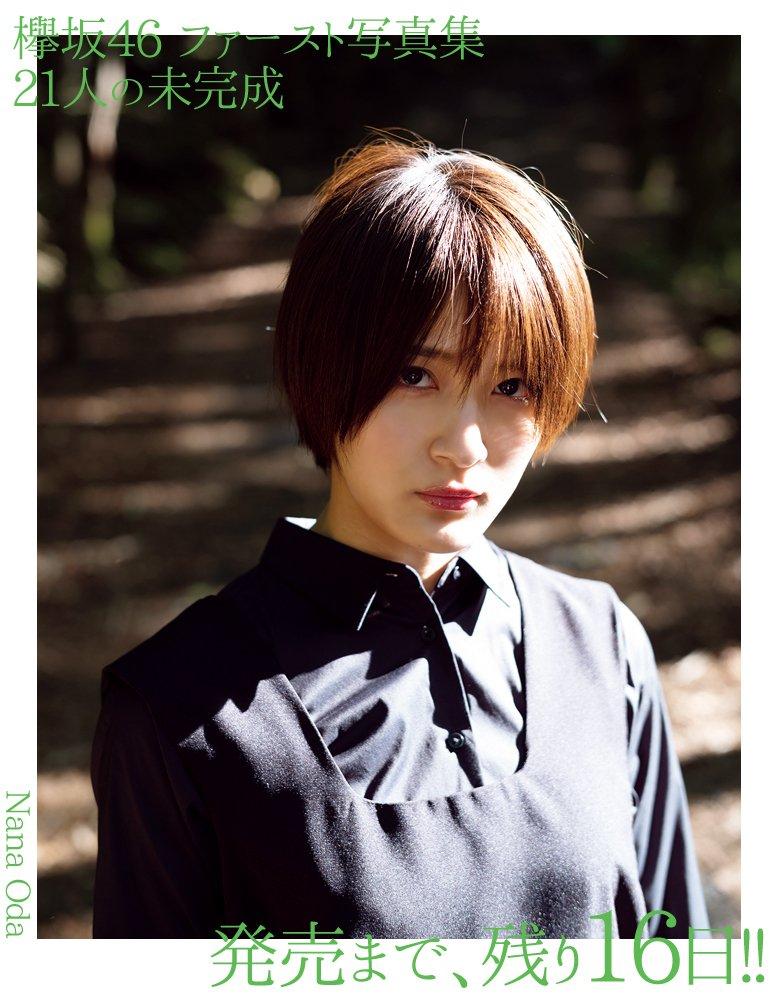 欅坂46織田奈那「樹海」先行カット <欅坂46 ファースト写真集「21人の未完成」より>