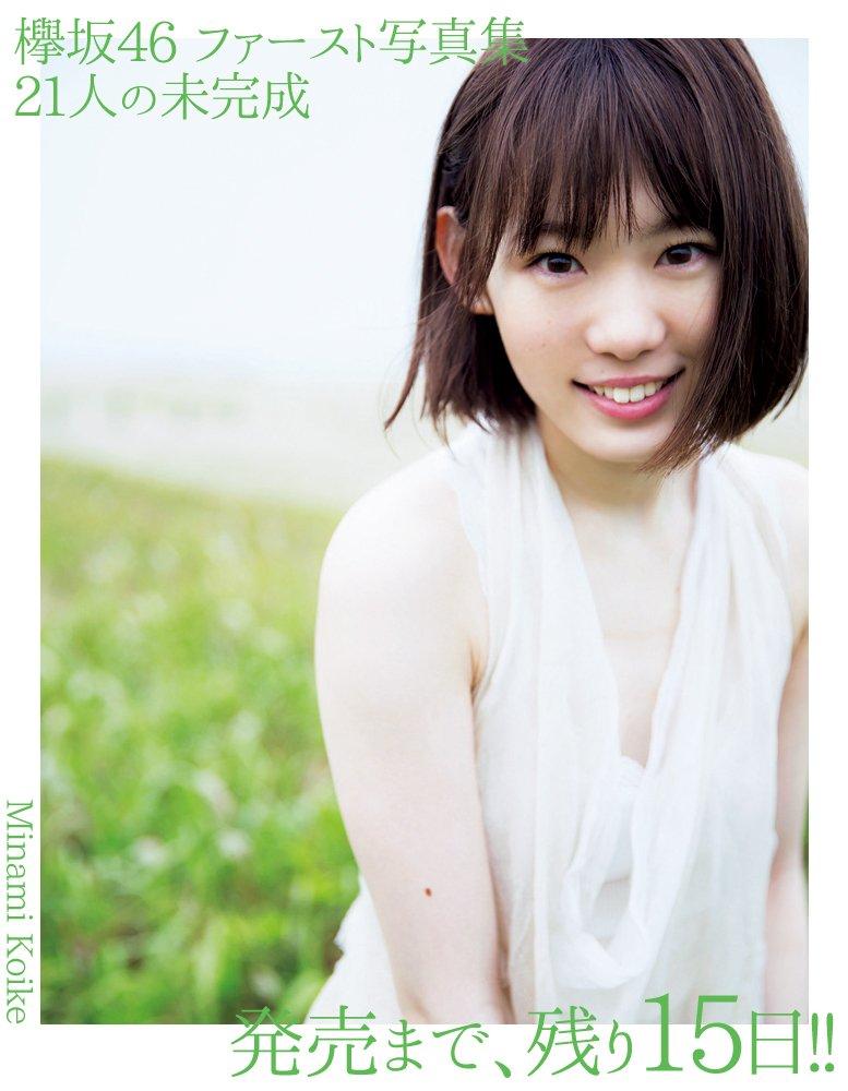 欅坂46小池美波「子猫ちゃん」先行カット <欅坂46 ファースト写真集「21人の未完成」より>