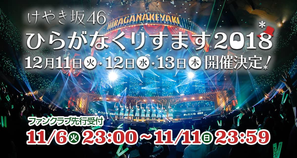 """けやき坂46""""武道館""""クリスマス・ライブ「ひらがなくりすます2018」開催決定!"""
