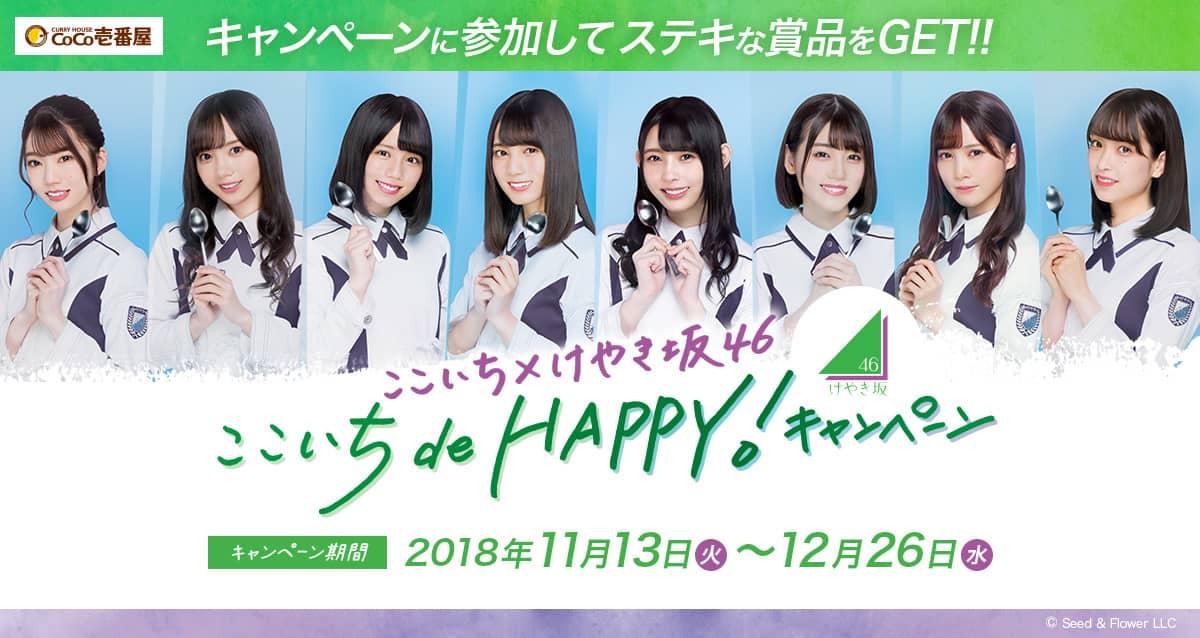 けやき坂46×カレーハウスCoCo壱番屋「ここいち de HAPPY!キャンペーン」開催決定!新TVCM公開!