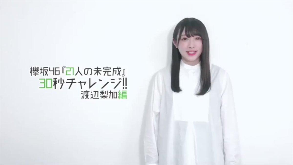 【動画】欅坂46渡辺梨加「21人の未完成」30秒チャレンジ!