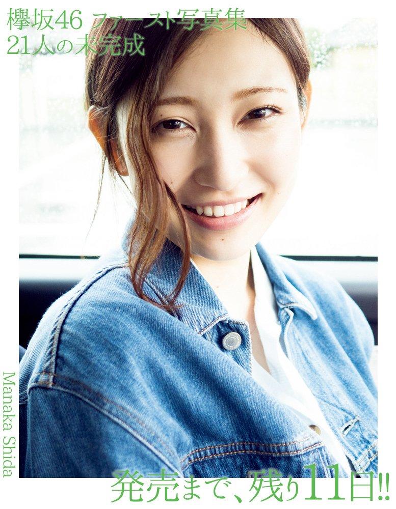 欅坂46志田愛佳「青い車」先行カット <欅坂46 ファースト写真集「21人の未完成」より>