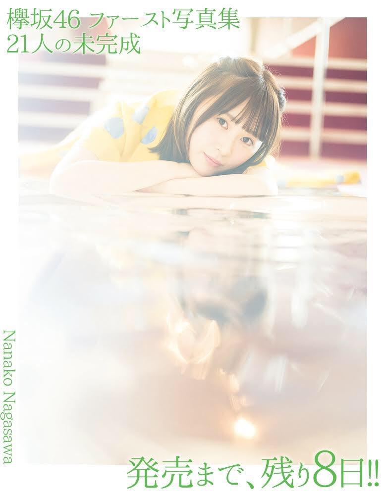 欅坂46長沢菜々香「My World」先行カット <欅坂46 ファースト写真集「21人の未完成」より>