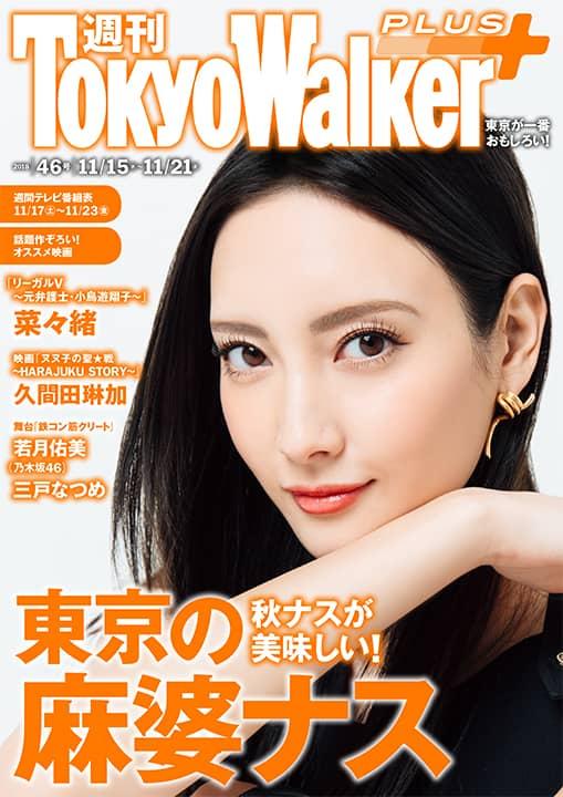 週刊 東京ウォーカー+ 2018年 No.46 [電子書籍]