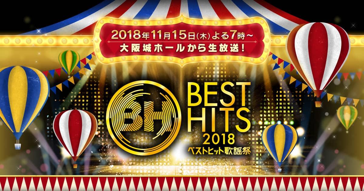 乃木坂46・欅坂46「ベストヒット歌謡祭2018」大阪城ホールから生放送! [11/15 19:00~]