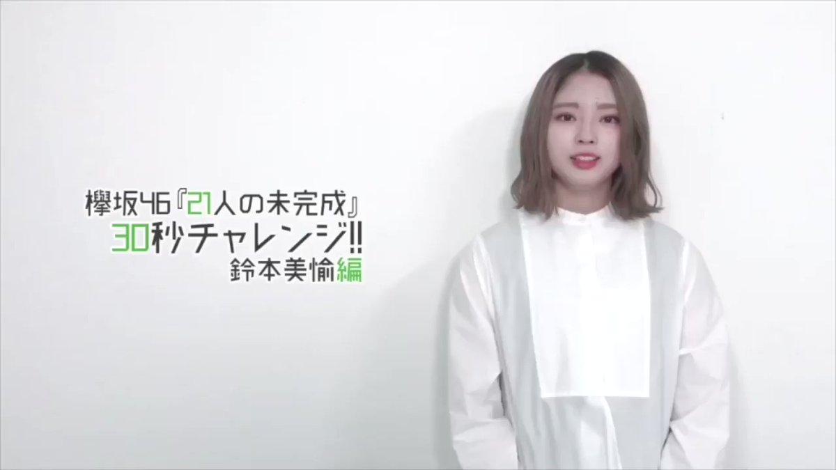【動画】欅坂46鈴本美愉「21人の未完成」30秒チャレンジ!