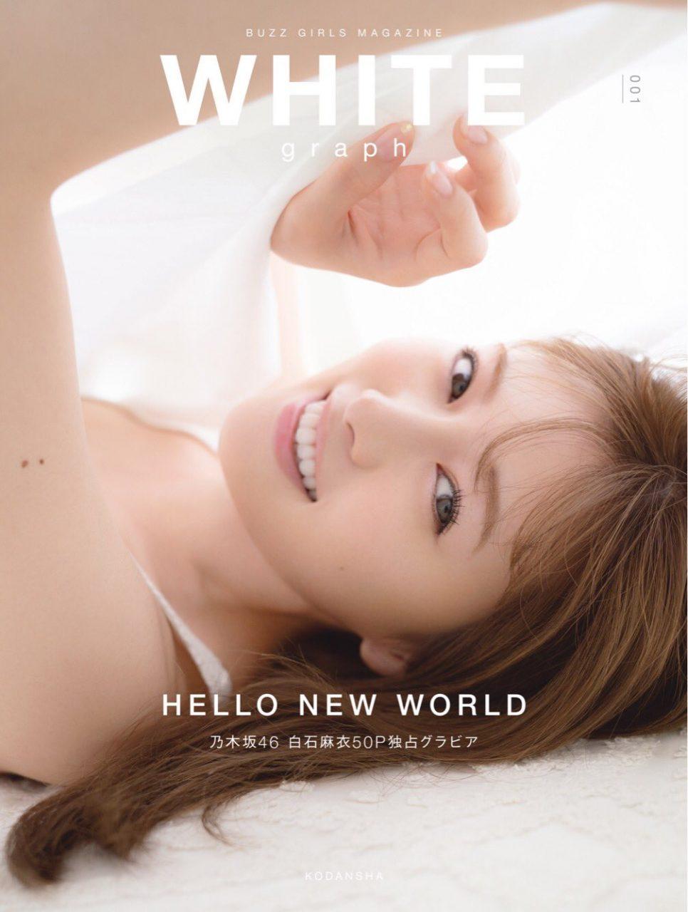 乃木坂46白石麻衣「WHITE graph 001」表紙&巻頭グラビア! [12/4発売]