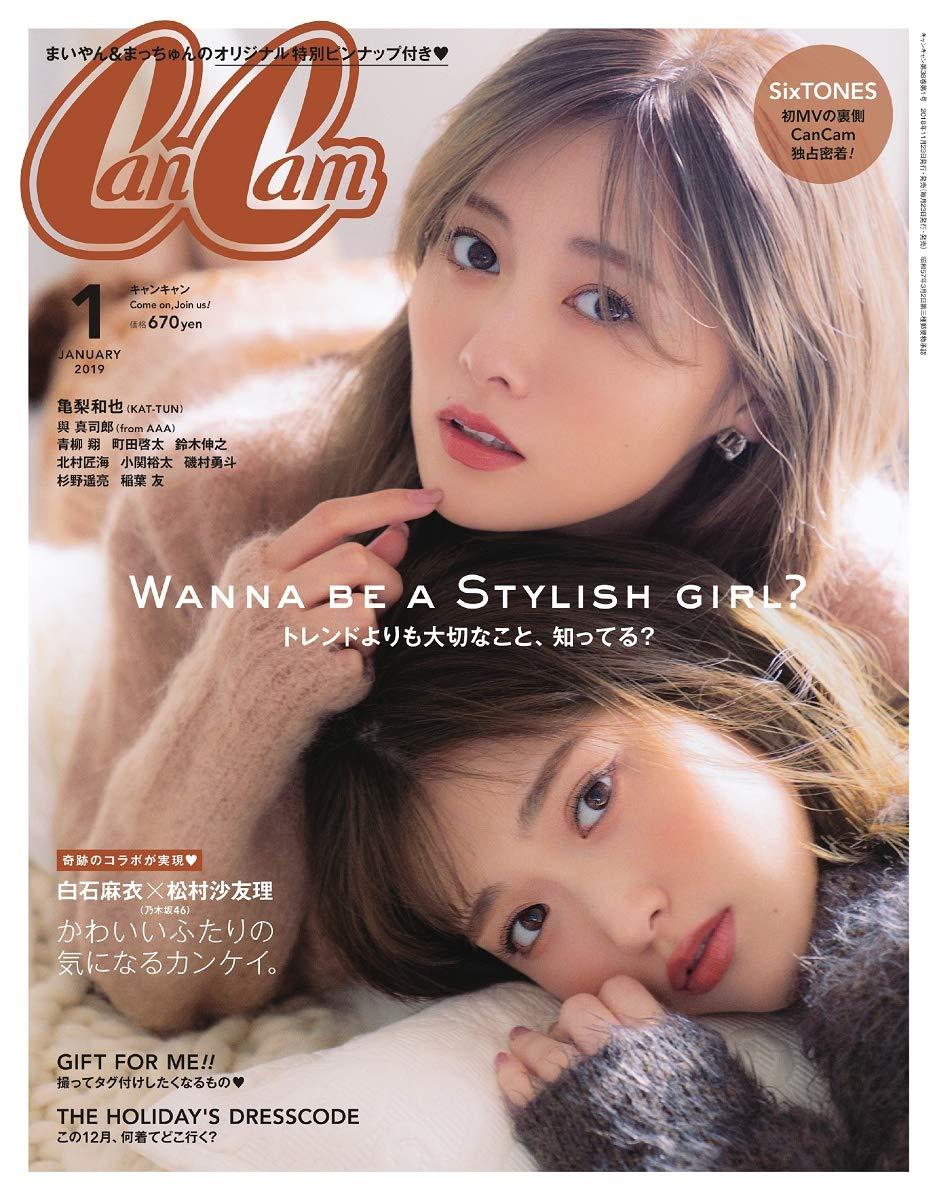 CanCam(キャンキャン) 2019年1月号