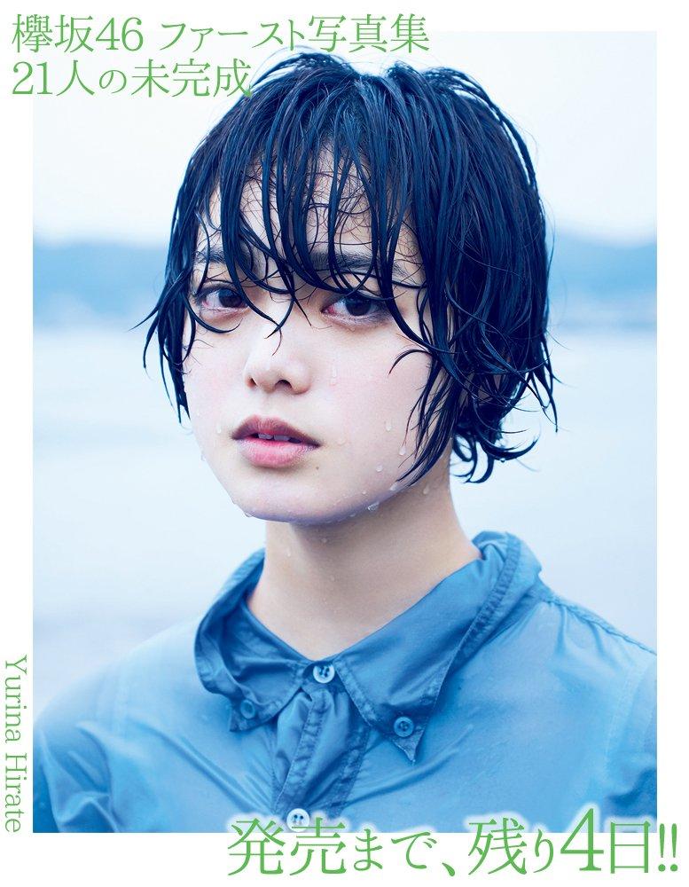 欅坂46平手友梨奈「共振」先行カット <欅坂46 ファースト写真集「21人の未完成」より>
